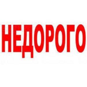 Недорого в Москве